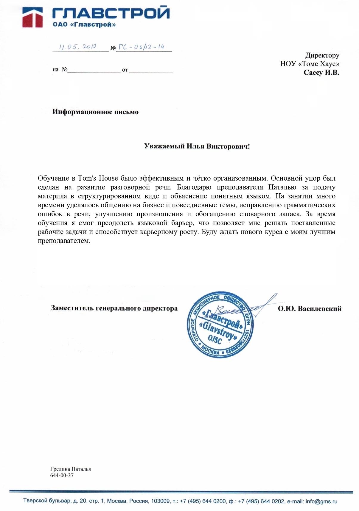 Курсы английского языка в Минске с нуля и для продолжающих